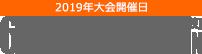 8/27(受付)・28(競技)